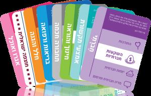 קלפים מניפה עברית 3