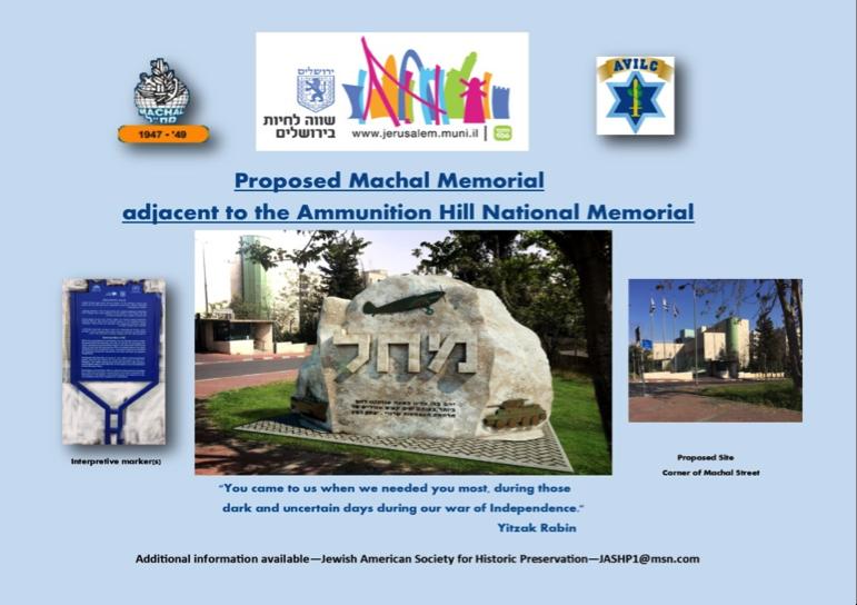 machal-memorial